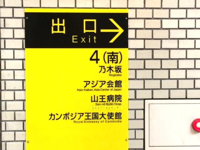 青山一丁目駅の4番南出口を出て下さい。